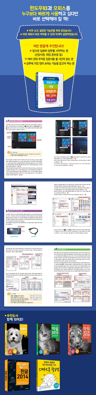 윈도우10+엑셀+파워포인트+워드 2016 & 한글 2014(한 권으로 끝내는) 도서 상세이미지