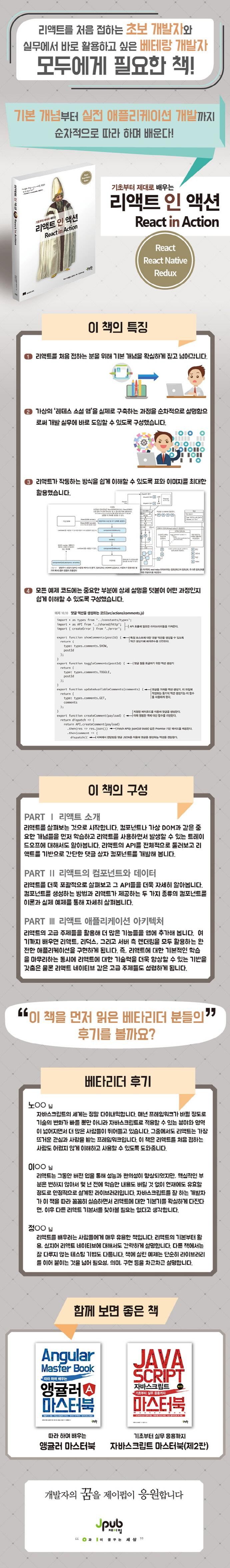 리액트 인 액션(기초부터 제대로 배우는) 도서 상세이미지