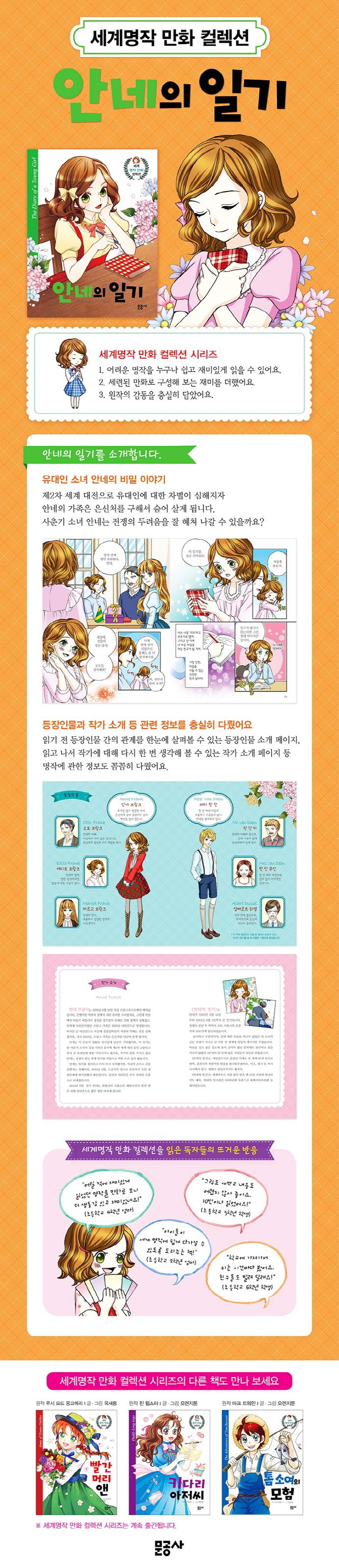 안네의 일기(세계명작 만화 컬렉션 4) 도서 상세이미지