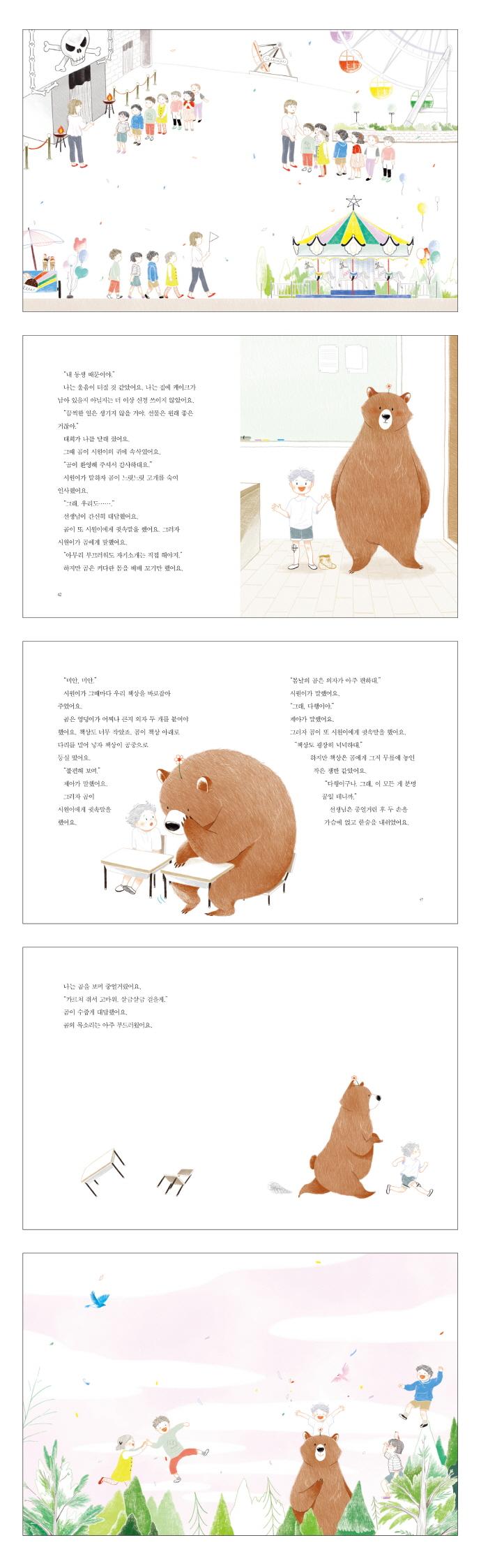 봄날의 곰(초승달문고 44) 도서 상세이미지