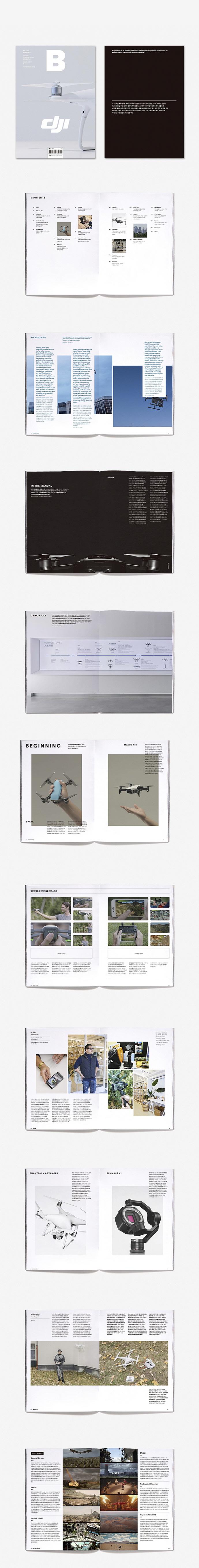 매거진 B(Magazine B) No.71: DJI(한글판) 도서 상세이미지