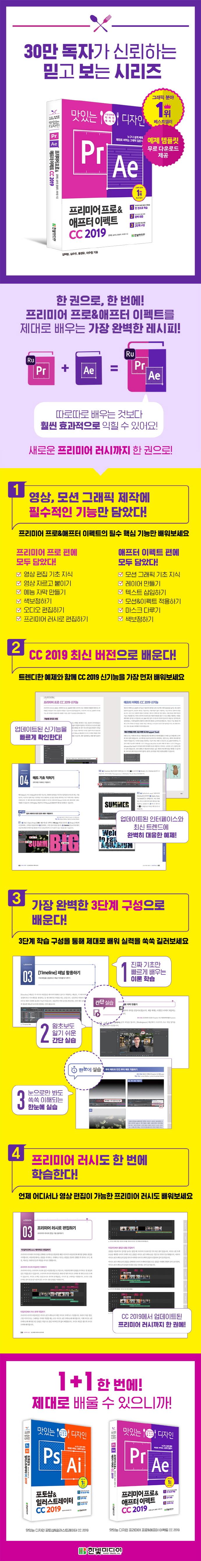 맛있는 디자인 프리미어 프로 & 애프터 이펙트 CC(2019) 도서 상세이미지