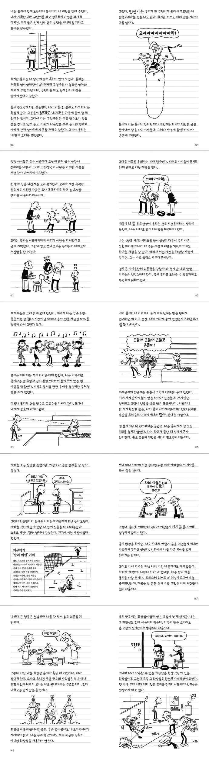 윔피 키드. 3: 최악의 상황 일기(양장본 HardCover) 도서 상세이미지