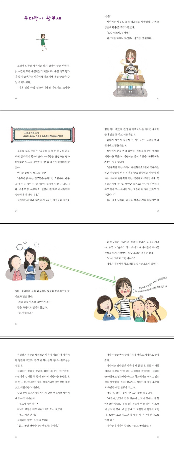 술술 립스틱(책고래아이들 8) 도서 상세이미지