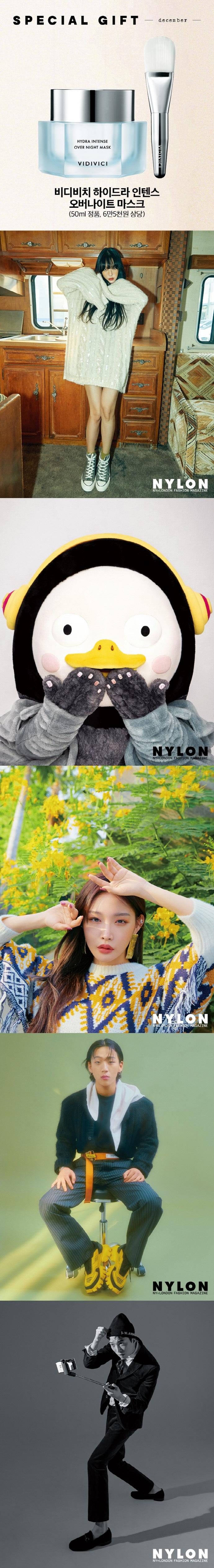 나일론(2019년12월호) 도서 상세이미지