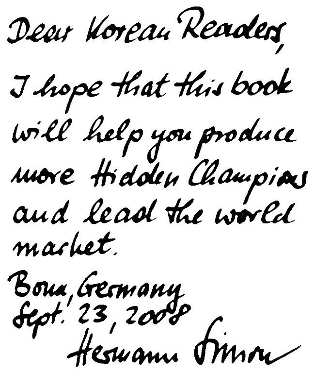 히든 챔피언: 세계시장을 제패한 숨은 1등 기업의 비밀 도서 상세이미지