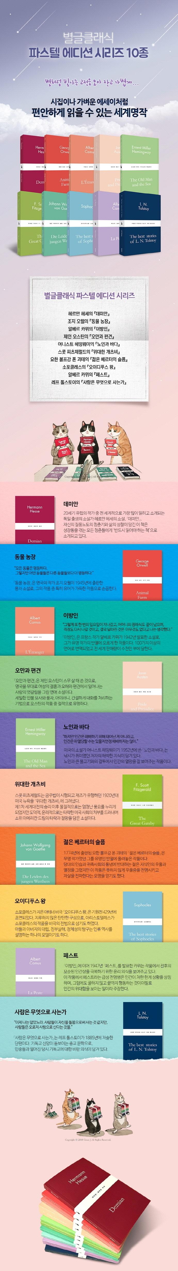 별글클래식 파스텔 에디션 세트(한정판)(전10권) 도서 상세이미지