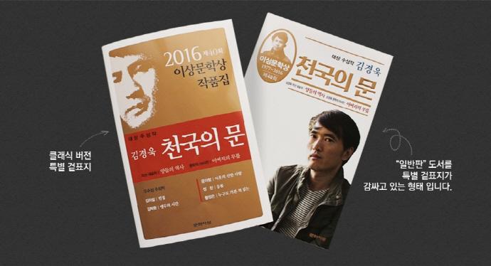 천국의 문(제40회 이상문학상 작품집 2016년) 도서 상세이미지