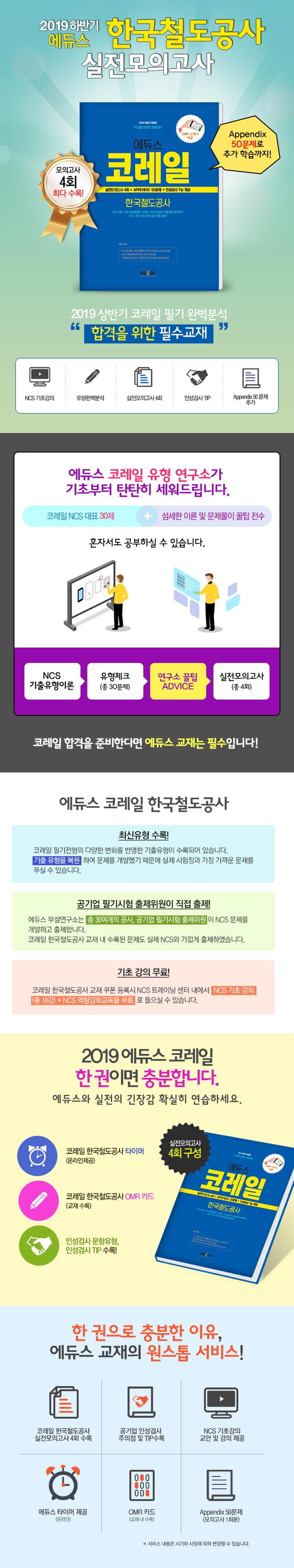 코레일 한국철도공사 실전모의고사 4회(2019 하반기)(에듀스) 도서 상세이미지