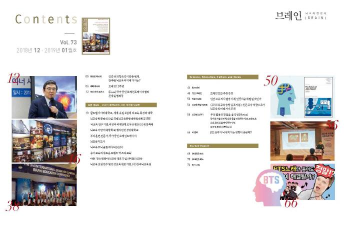 브레인(2018년 12~2019년 1월호) 도서 상세이미지