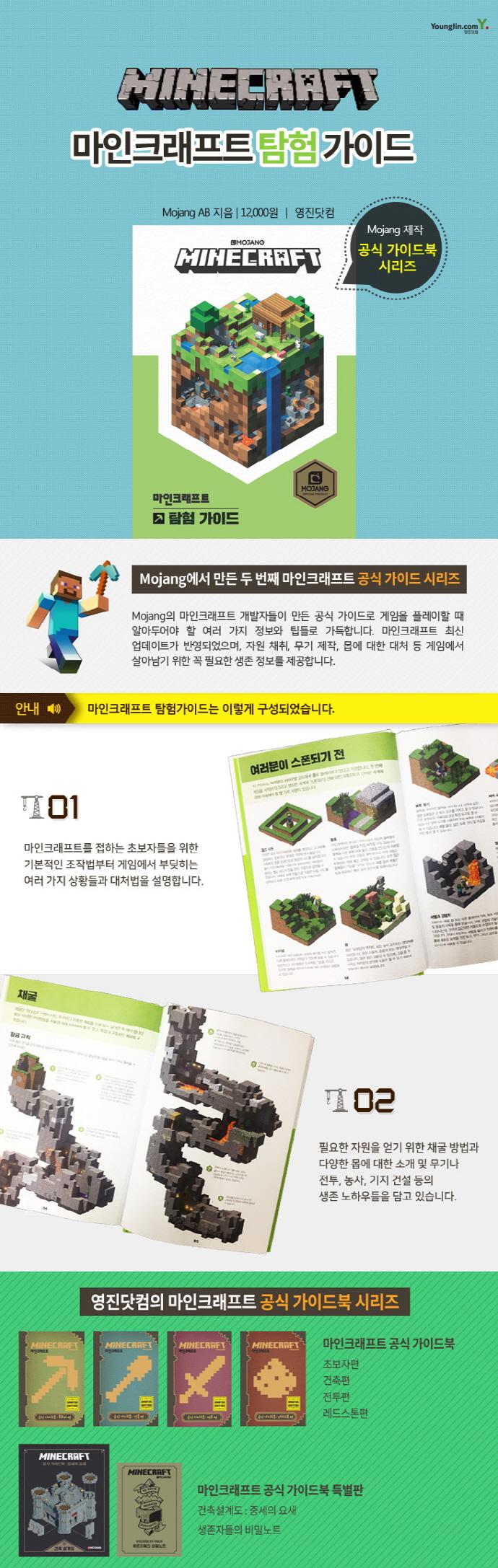 마인크래프트 탐험 가이드(양장본 HardCover) 도서 상세이미지