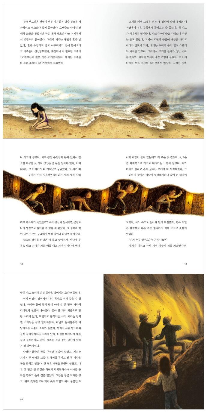 거인의 목걸이(미래아이 저학년문고 21) 도서 상세이미지