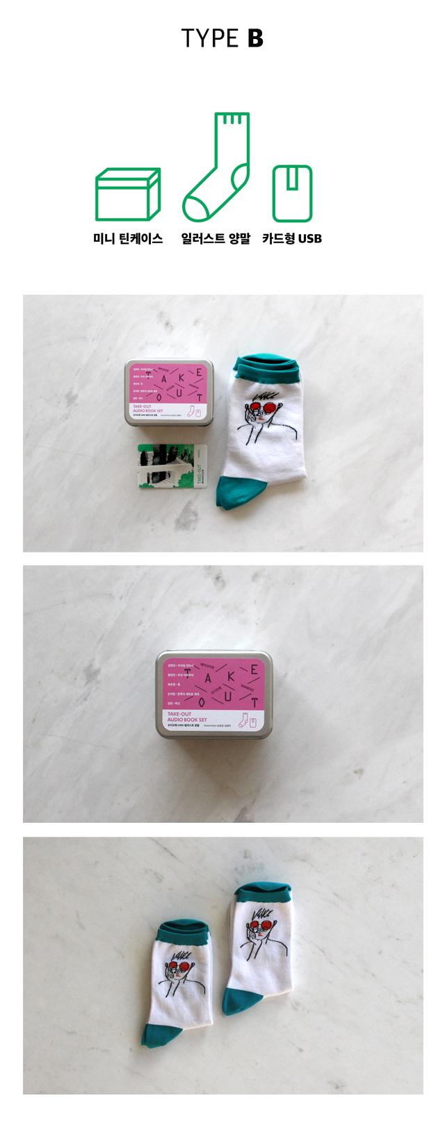 테이크아웃 오디오북 세트. 1: 오디오북 5종+ 양말 + 틴케이스 도서 상세이미지