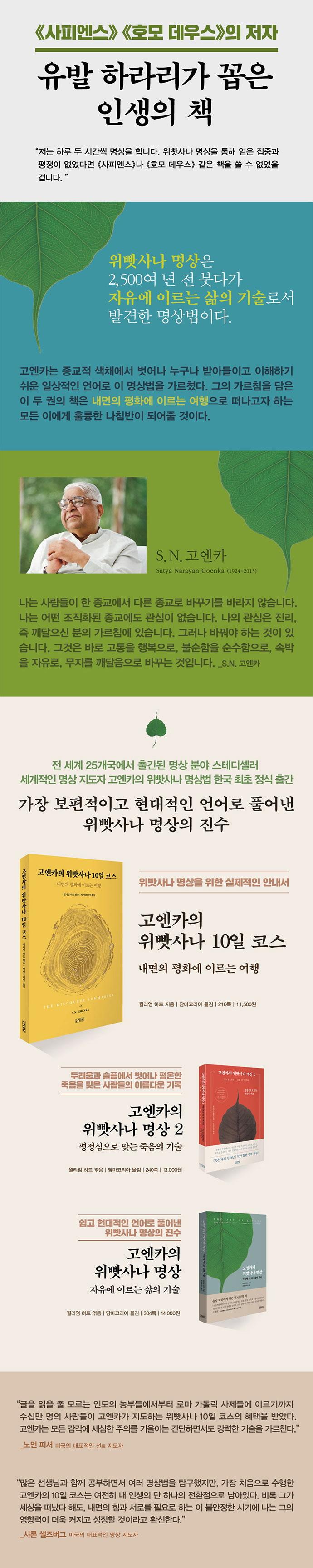 고엔카의 위빳사나 10일 코스 도서 상세이미지
