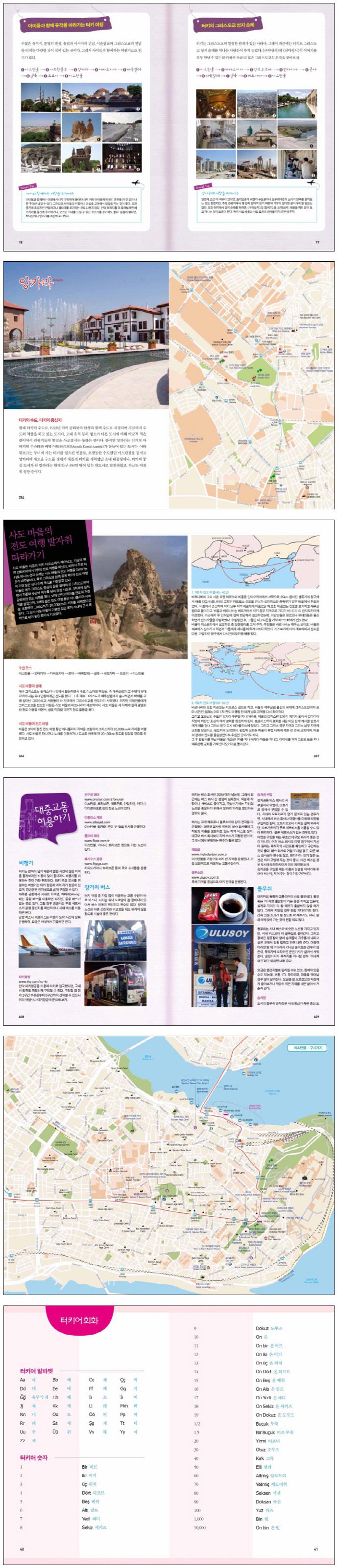 ENJOY 터키(2015-2016)(Enjoy 세계여행 시리즈 24) 도서 상세이미지