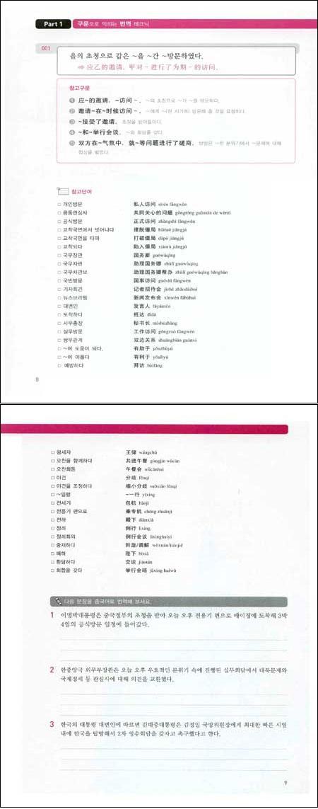 MASTER 통역대학원 중국어 (한중번역편) 도서 상세이미지