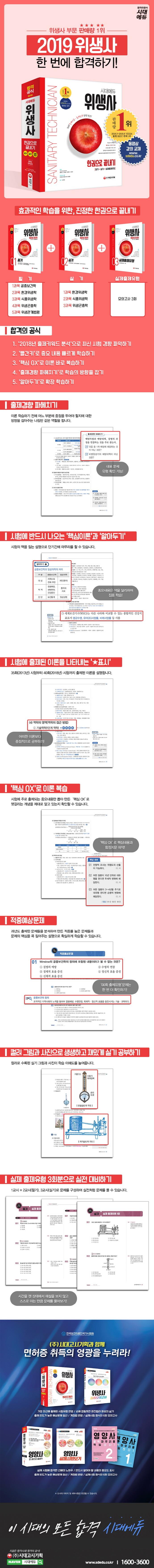 위생사 한권으로 끝내기(2019)(시대에듀) 도서 상세이미지