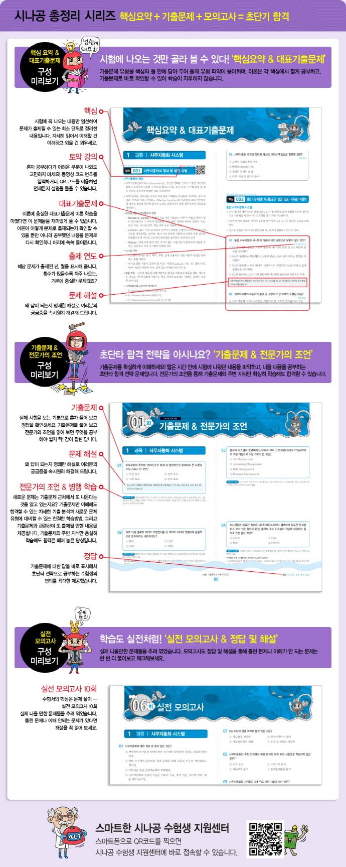 사무자동화산업기사 필기(2018)(8절)(시나공 총정리) 도서 상세이미지