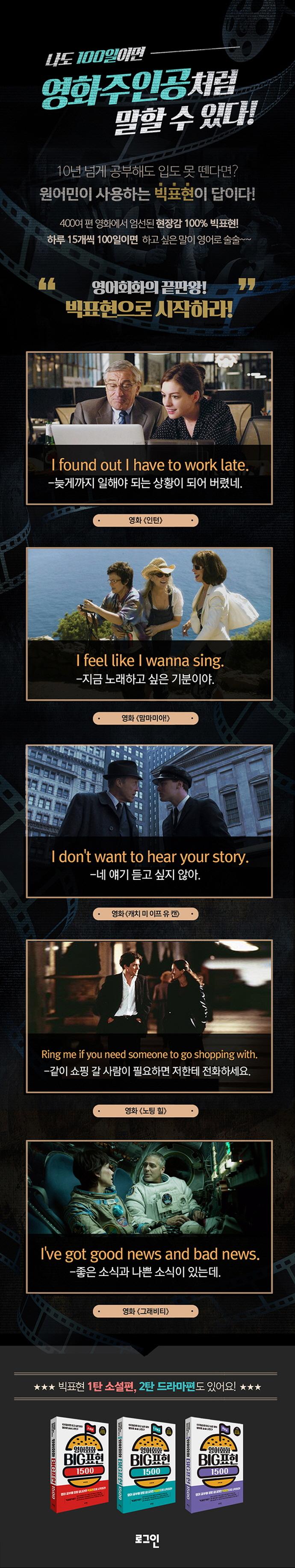 영어회화 BIG표현 1500: 영화편(강의 및 본문표현 MP3 음원 제공) 도서 상세이미지
