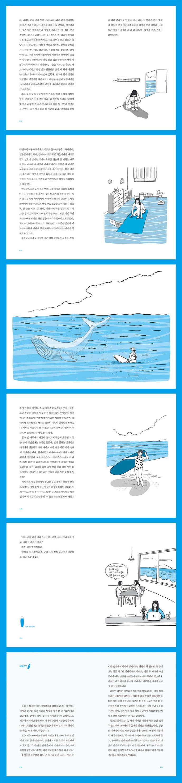 바다의 파도에 몸을 실어, 서핑 도서 상세이미지