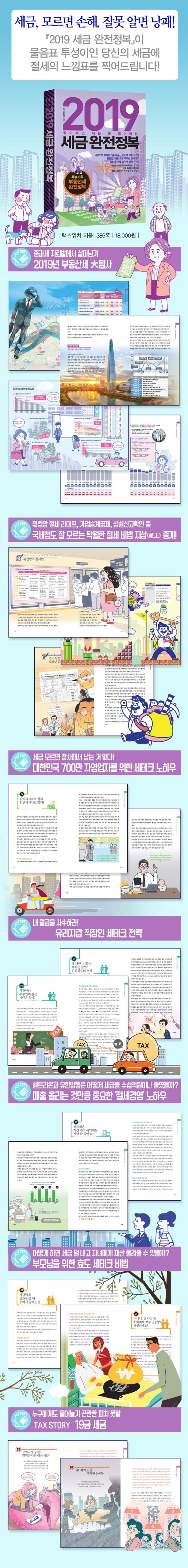2019 세금완전정복 도서 상세이미지