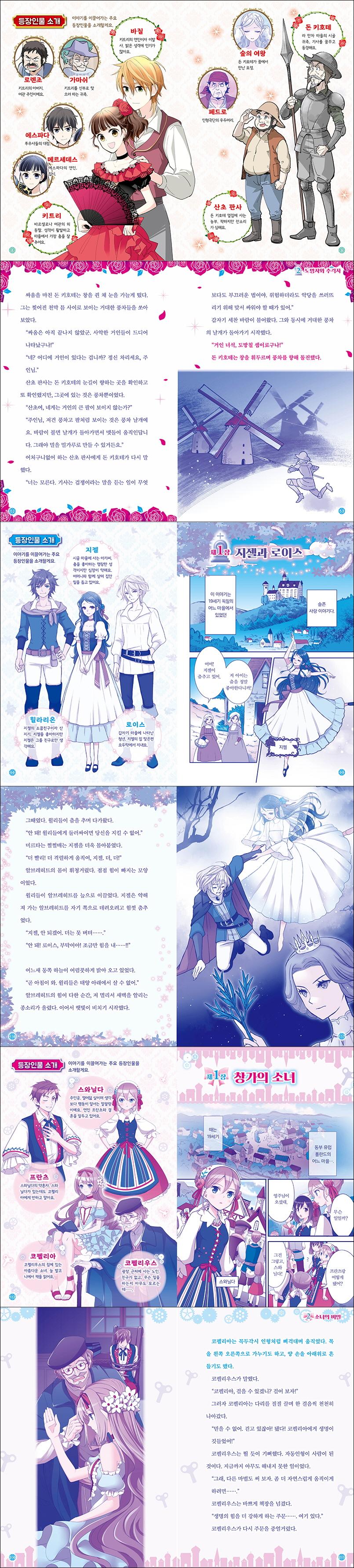 발레 명작(어린이를 위한 세계 명작 12) 도서 상세이미지