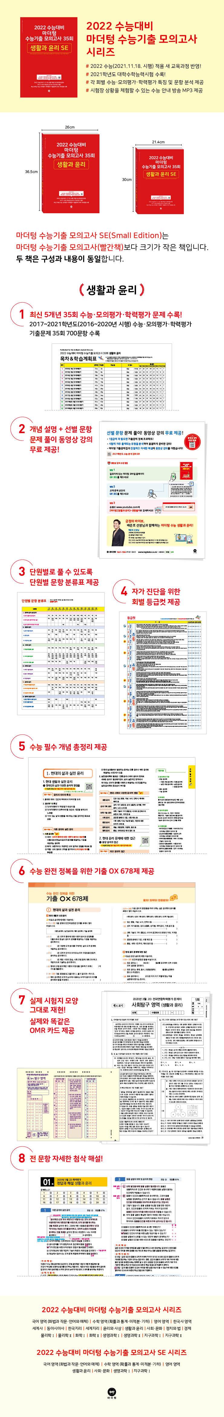 마더텅 고등 생활과 윤리 SE 수능기출 모의고사 35회(2021)(2022 수능대비) 도서 상세이미지