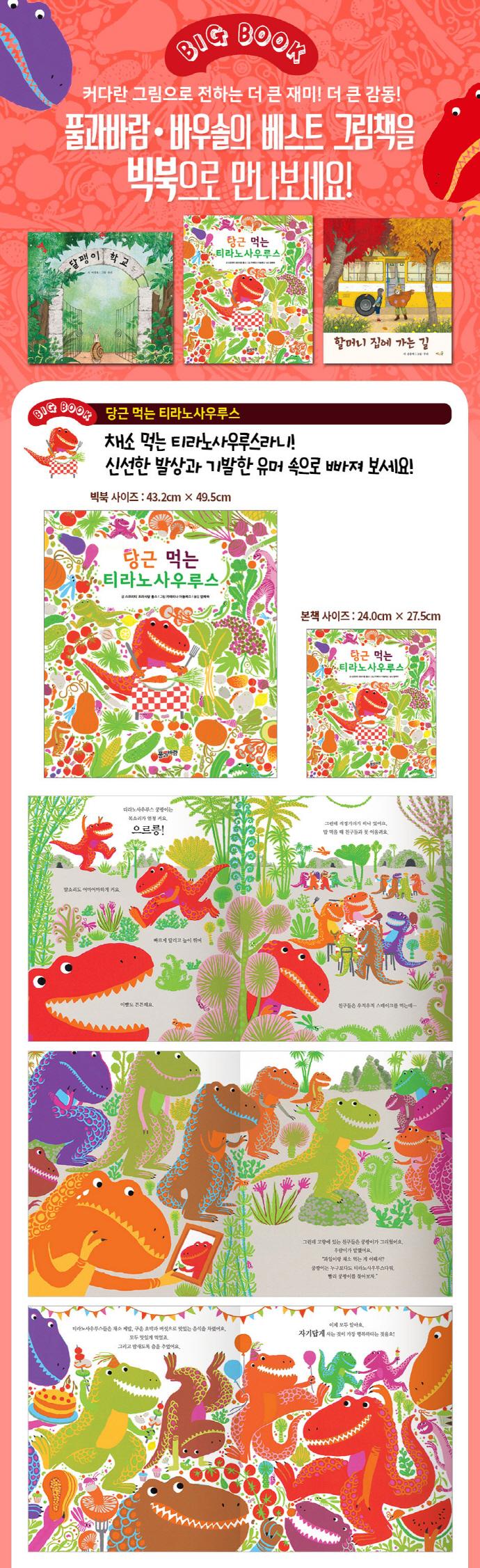 당근 먹는 티라노사우루스(빅북) 도서 상세이미지