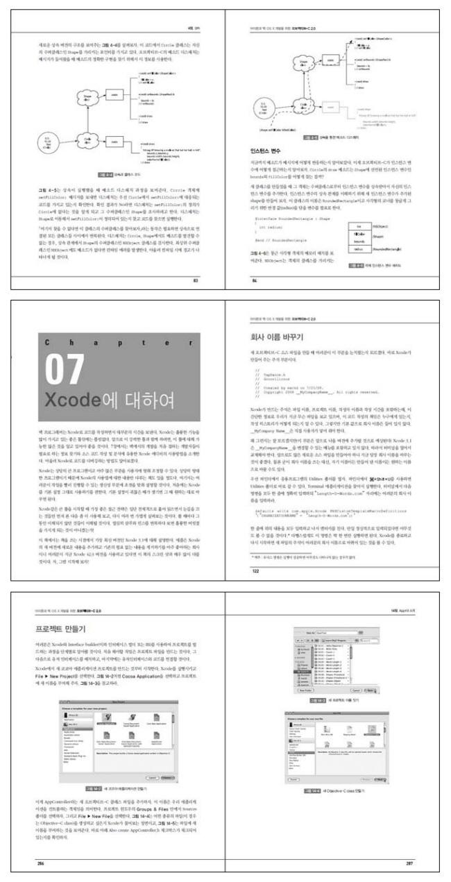 Objective-C 2.0(오브젝티브-C 2.0)(아이폰과 맥 OS X 개발을 위한)(반양장) 도서 상세이미지