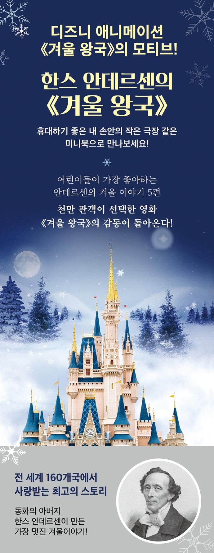 겨울 왕국(더클래식 세계문학 미니북 17) 도서 상세이미지