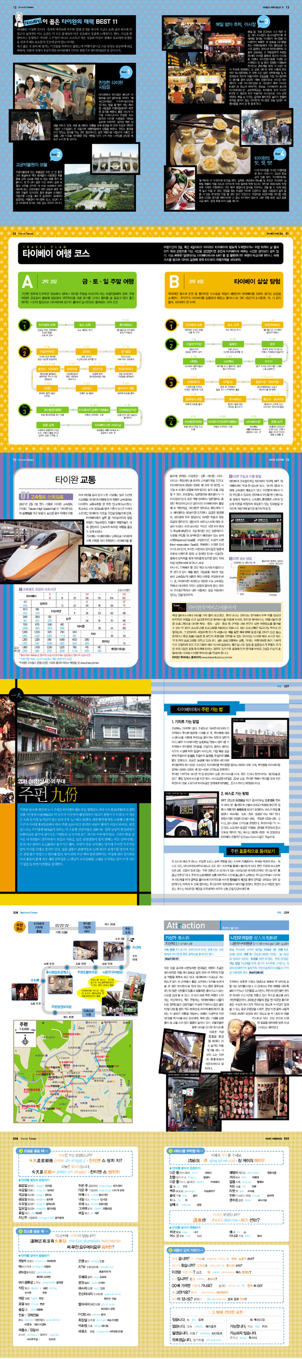프렌즈 타이완(2011-2012)(Season 1)(프렌즈 시리즈 6) 도서 상세이미지