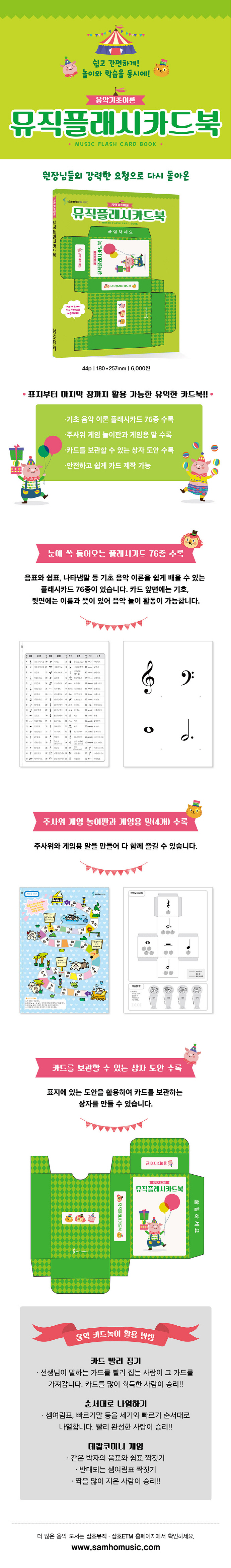 뮤직플래시카드북 도서 상세이미지