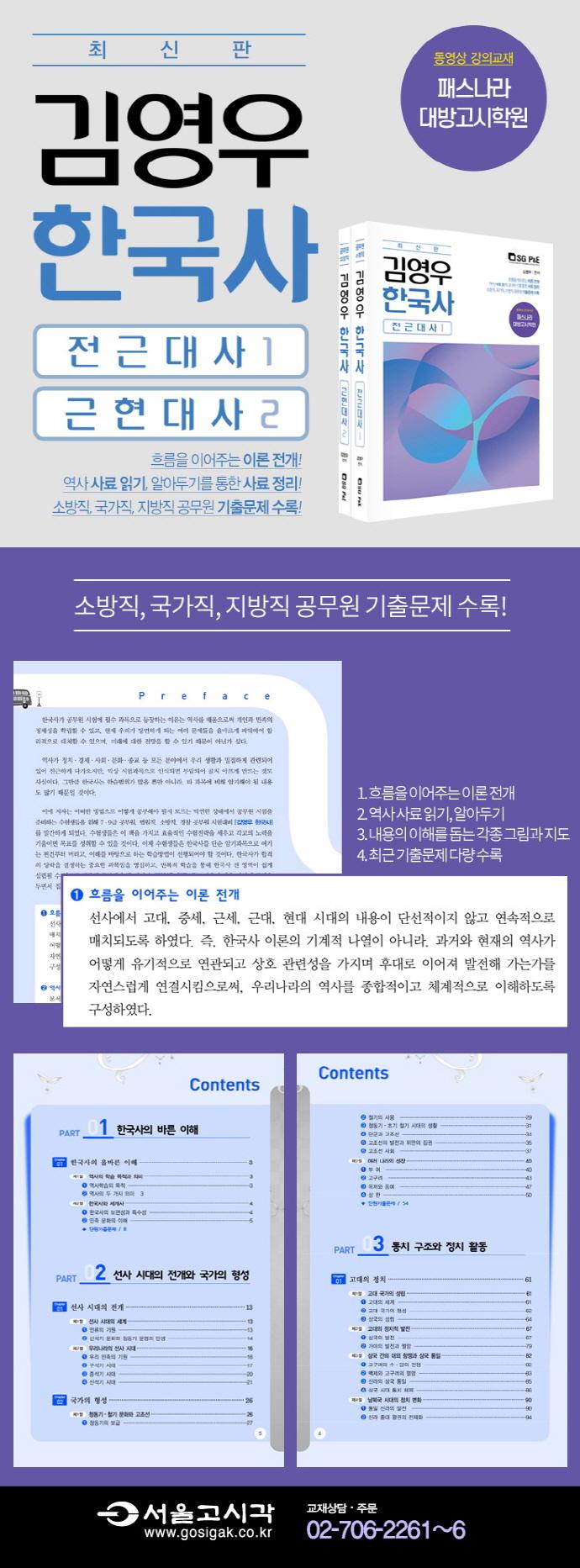 김영우 한국사 전근대사+근현대사 세트(전2권) 도서 상세이미지