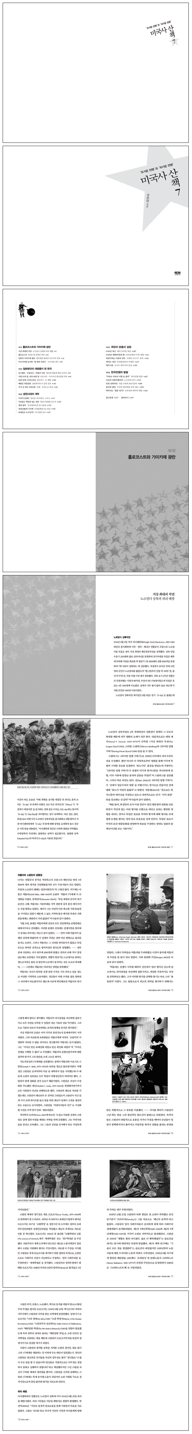 미국사산책. 7: 뜨거운 전쟁과 차가운 전쟁 도서 상세이미지