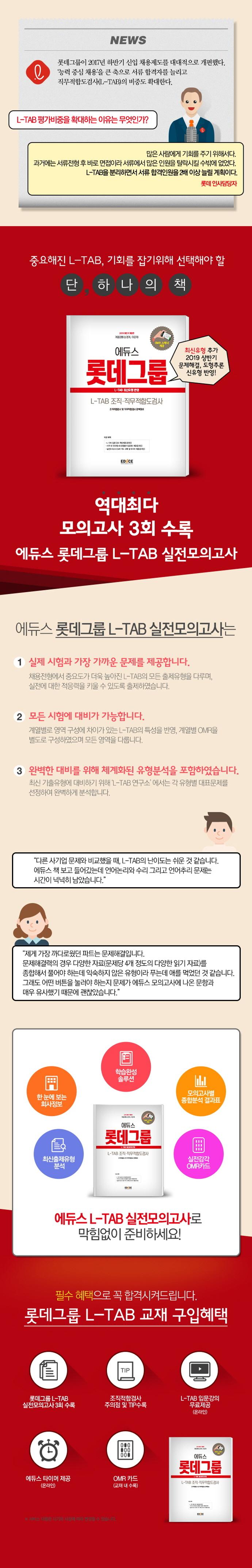 롯데그룹 L-TAB 실전모의고사(2019)(에듀스) 도서 상세이미지