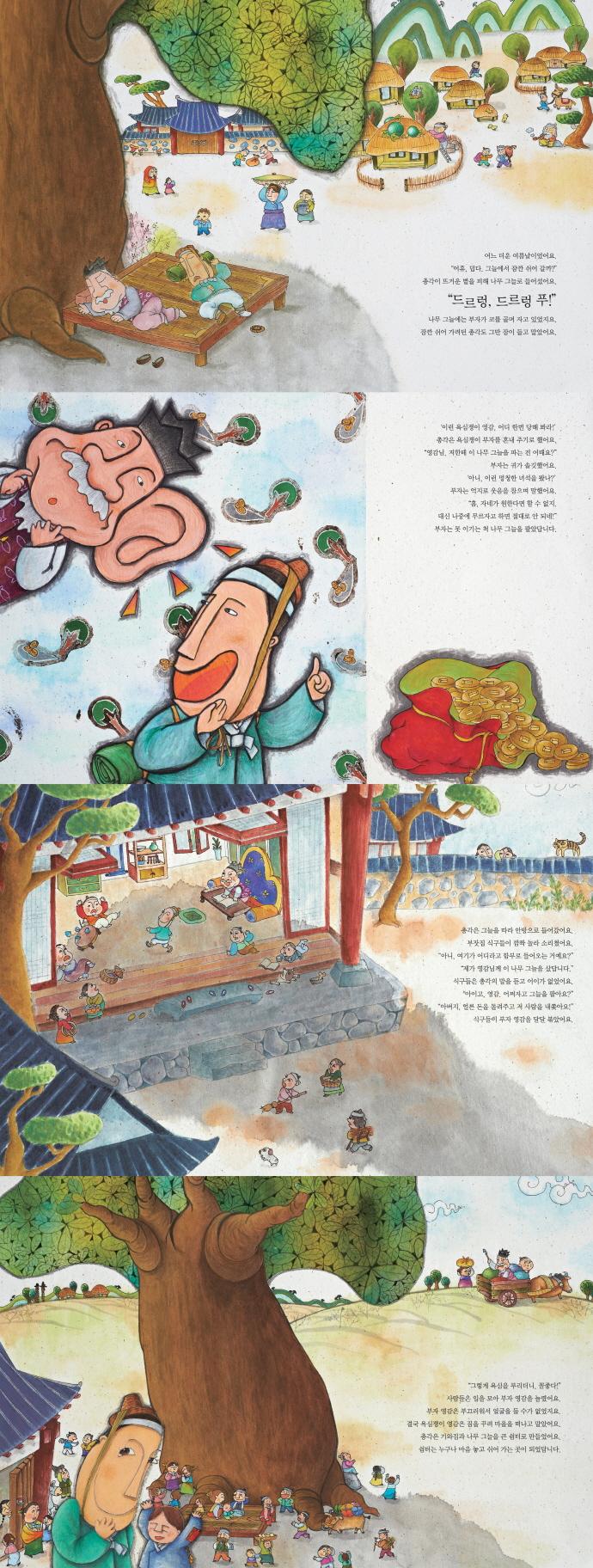 나무 그늘을 산 총각(새싹그림책 3)(양장본 HardCover) 도서 상세이미지
