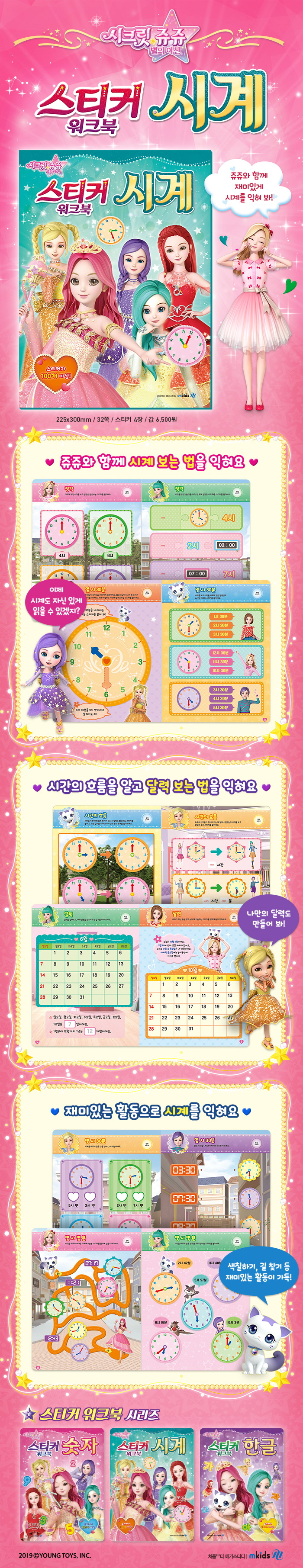 시크릿쥬쥬 별의 여신 스티커워크북 시계 도서 상세이미지