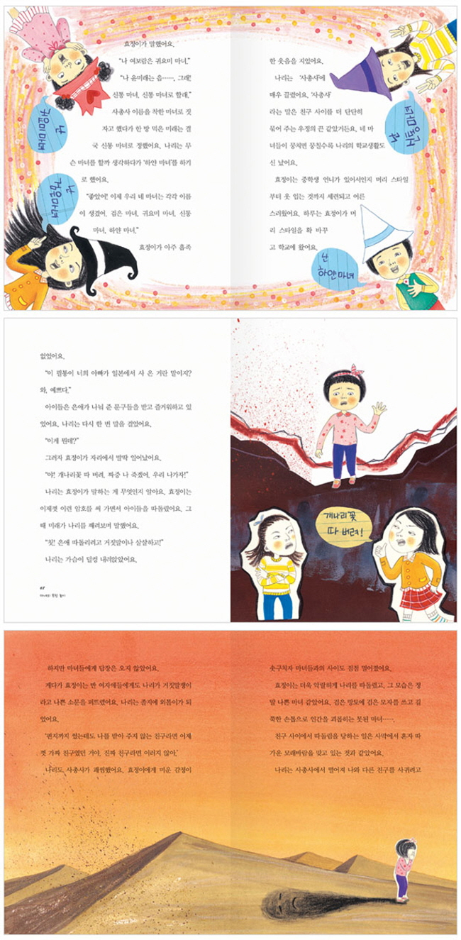 인성동화 세트 F(전5권) 도서 상세이미지