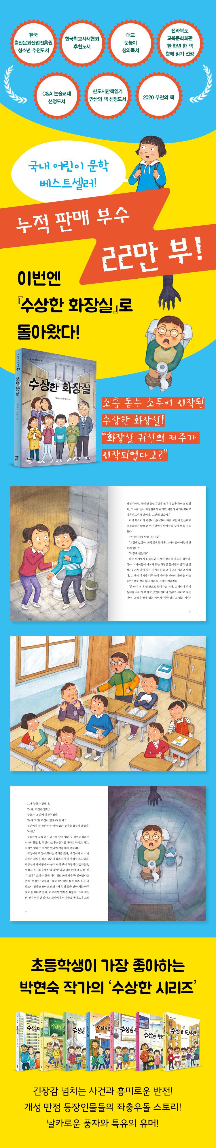 수상한 화장실(북멘토 가치동화 38) 도서 상세이미지