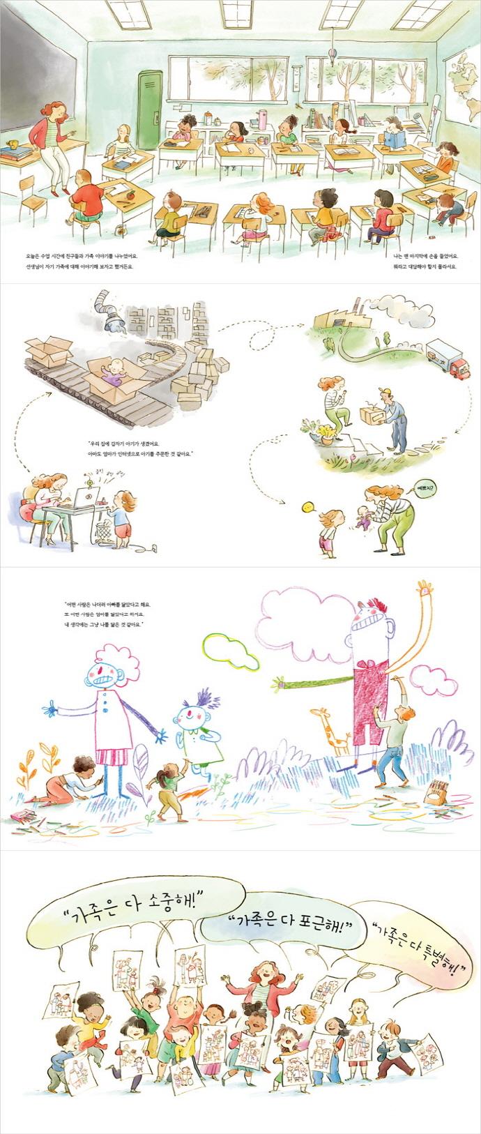 즐거운 우리 집(푸른숲 새싹 도서관 6)(양장본 HardCover) 도서 상세이미지