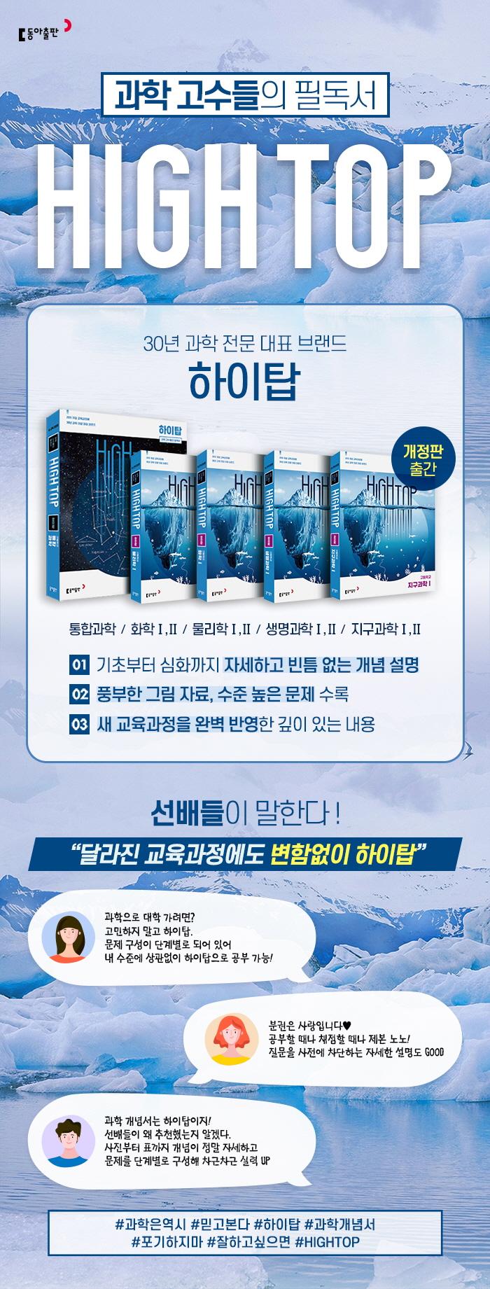 고등 지구과학 2(2021)(HIGH TOP(하이탑))(전3권) 도서 상세이미지