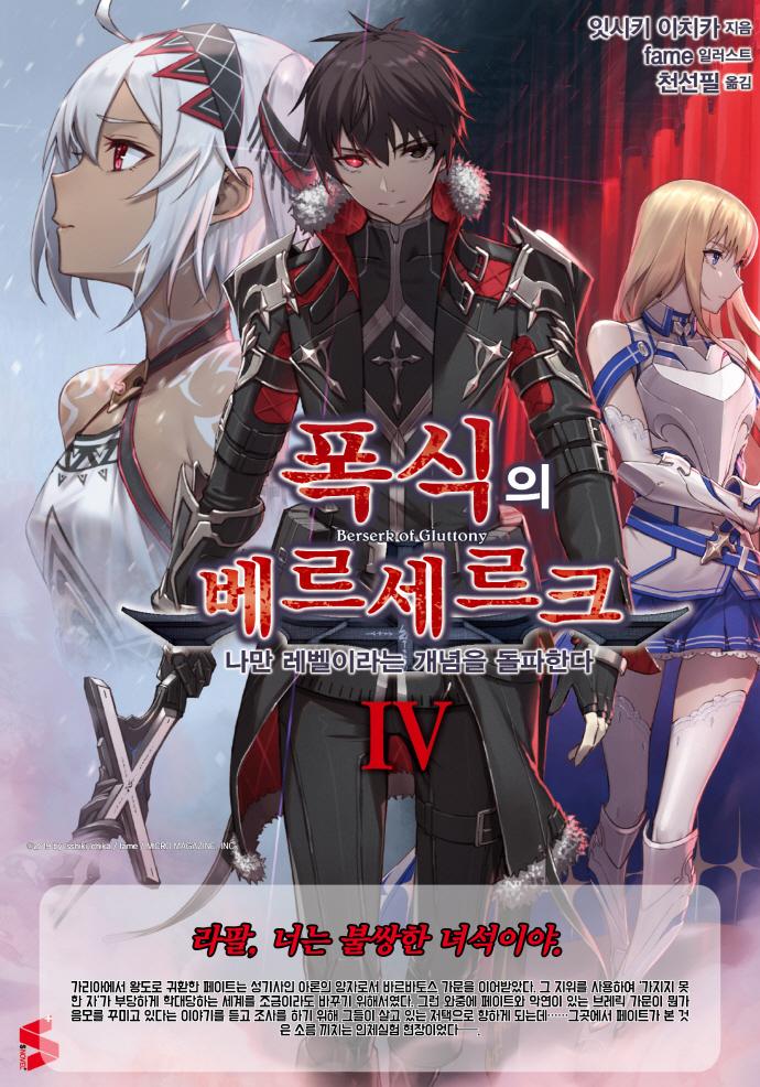 폭식의 베르세르크. 4(S노벨 플러스(S Novel +)) 도서 상세이미지