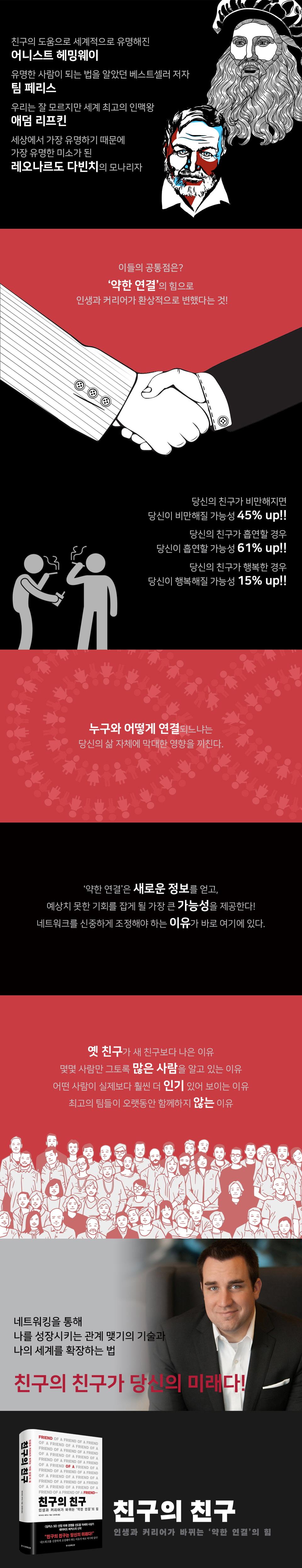 친구의 친구(양장본 HardCover) 도서 상세이미지