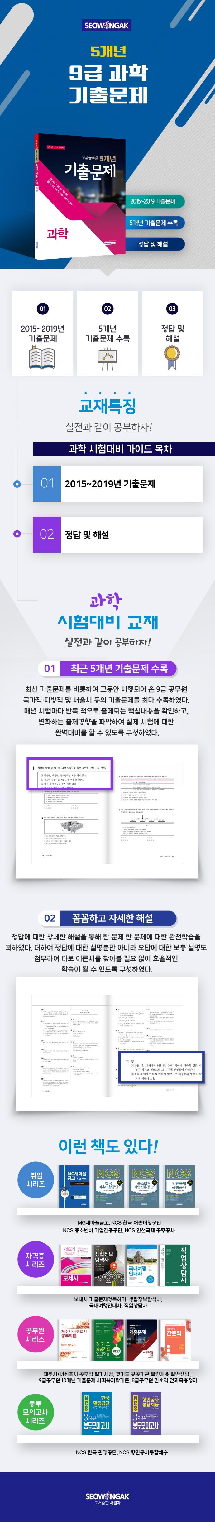 과학 5개년 기출문제(9급 공무원)(2020) 도서 상세이미지