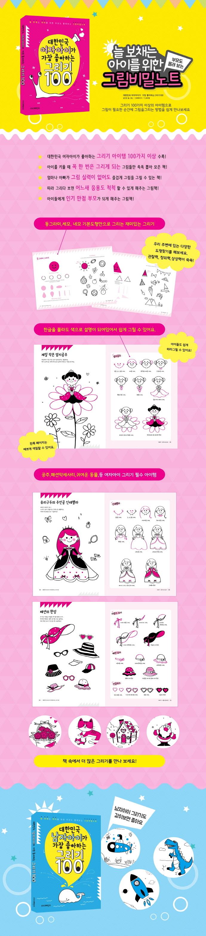 대한민국 여자아이가 가장 좋아하는 그리기 100(대한민국 그리기 2) 도서 상세이미지