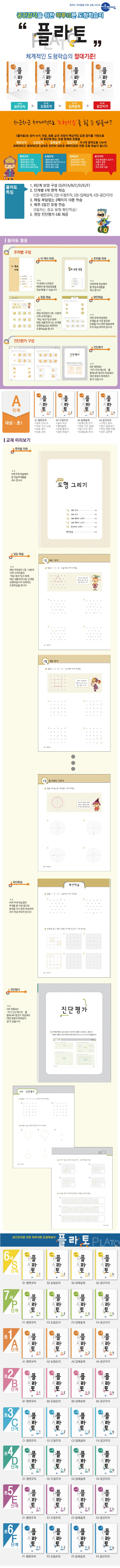 플라토 A-2(도형조작 1학년) 도서 상세이미지