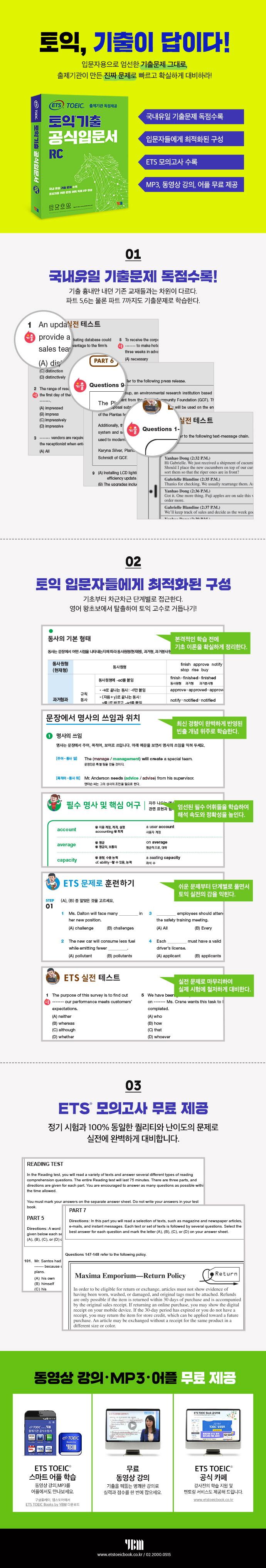 ETS 토익기출 공식입문서 RC 도서 상세이미지