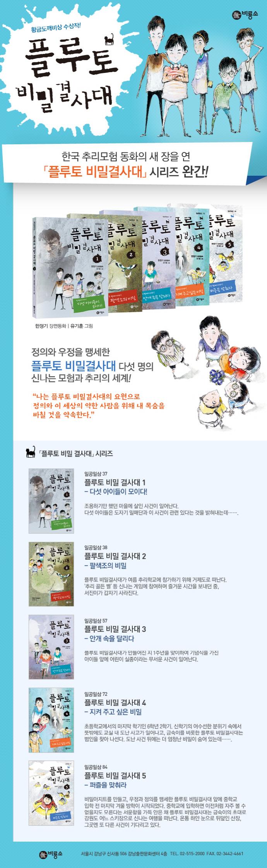 플루토 비밀결사대 세트(전5권) 도서 상세이미지