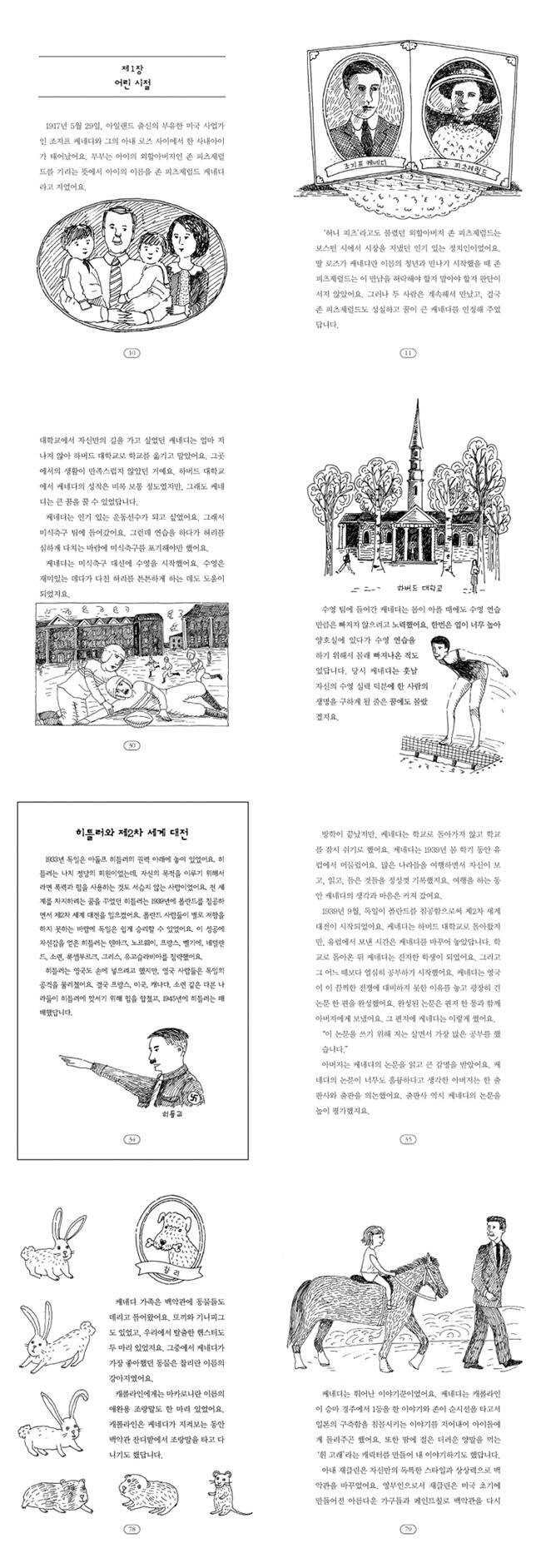 존 F. 케네디(후워즈 어린이 롤모델 시리즈 30) 도서 상세이미지