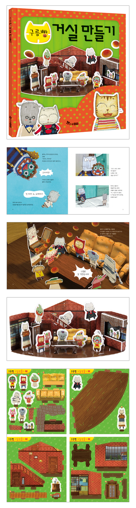 구름빵 거실 만들기(구름빵 만들기 시리즈)(양장본 HardCover) 도서 상세이미지